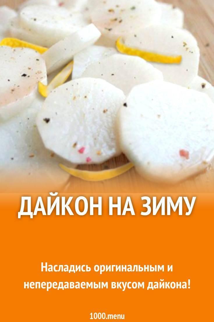Маринованный дайкон: варианты приготовления