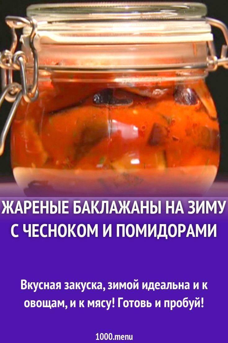 Баклажаны с медом на зиму