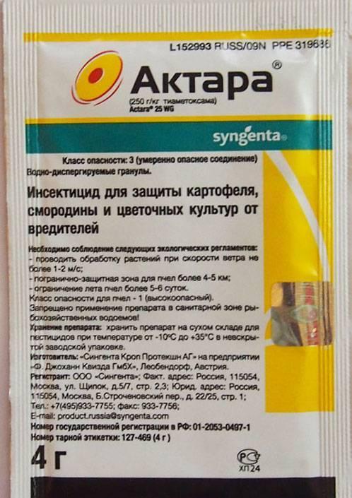 Как применять препарат актара: инструкция и полезные рекомендации
