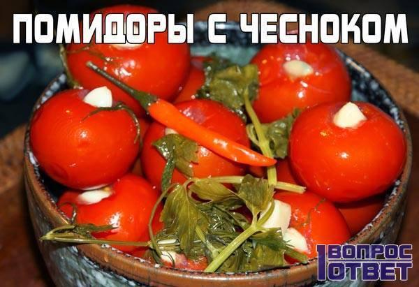 Маринованные помидоры на зиму — очень вкусные рецепты