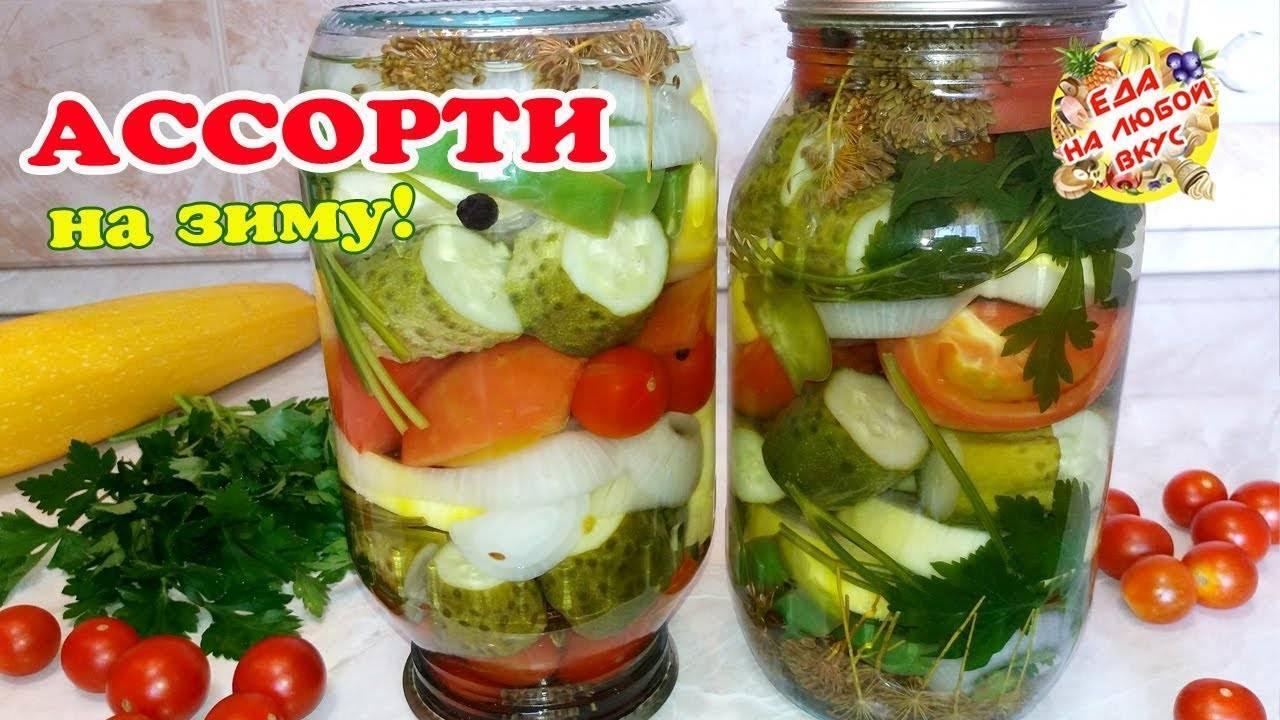Салат из огурцов и помидоров на зиму — 10 самых вкусных рецептов