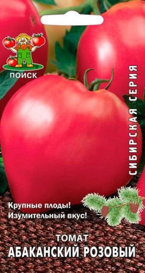 Абаканский розовый томат: характеристика и описание сорта