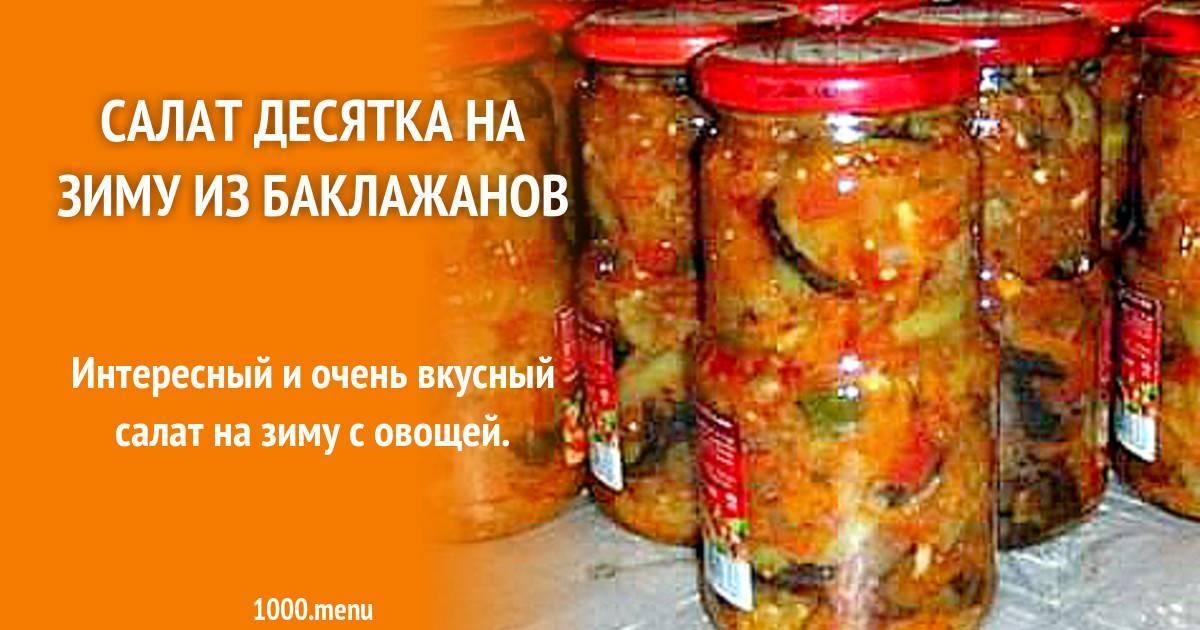 Баклажаны на сковороде быстро и вкусно — 10 рецептов приготовления