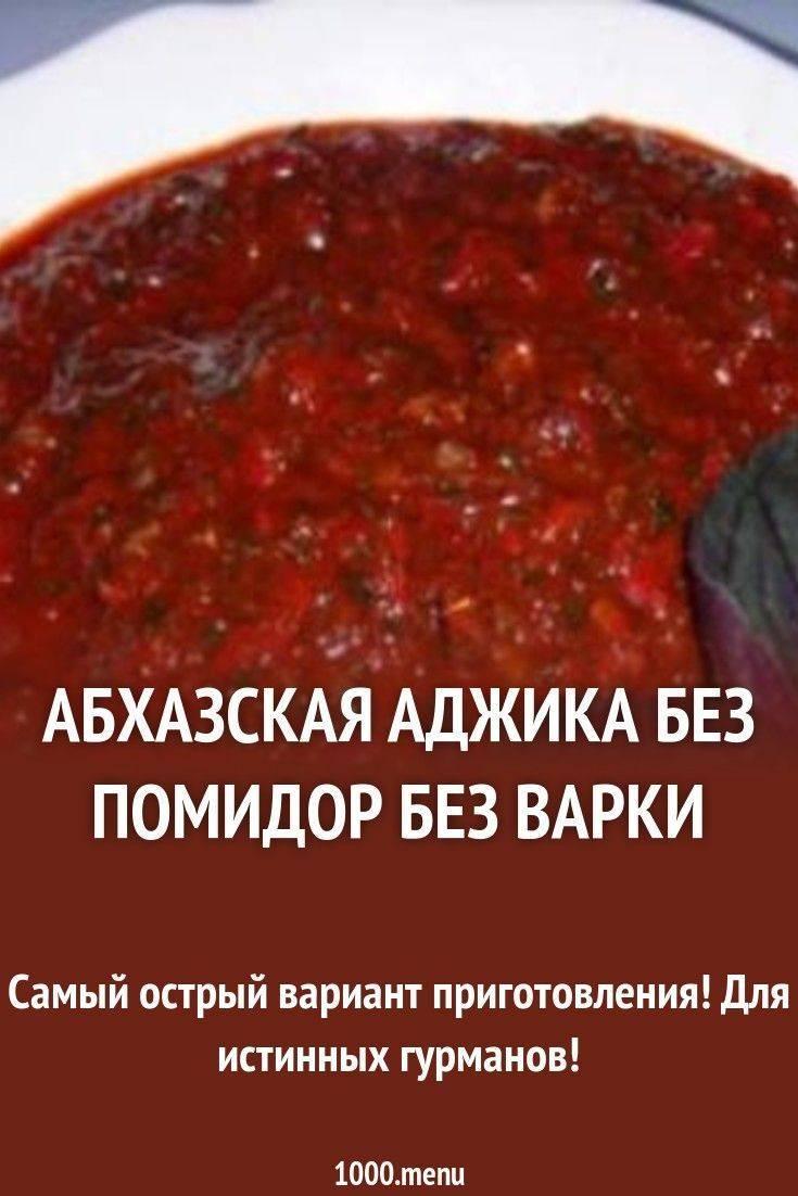 Аджика перец болгарский чеснок с ранетками на зиму
