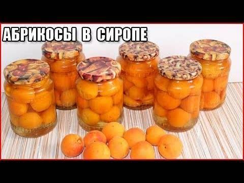 Топ 14 рецептов приготовления консервированных абрикосов на зиму