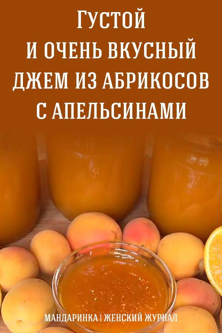 Варенье из абрикосов, джем из абрикосов