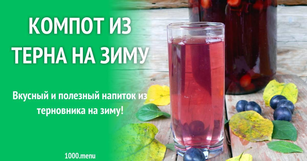 Компот из вишни на зиму: 5 простых рецептов без стерилизации