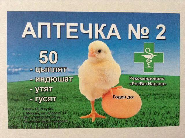 Ветеринарная аптечка для броллеров цыплят утята идр