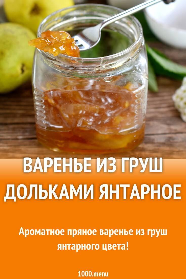 Повидло из груш на зиму — простые рецепты в домашних условиях