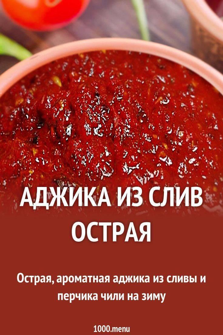 Аджика из слив на зиму лучшие рецепты. аджика из сливы на зиму рецепт с фото. рецепт аджики из синей сливы