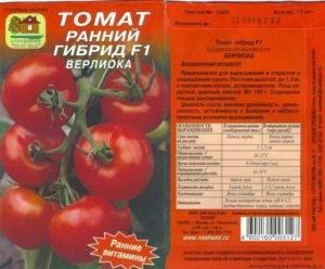Перспективный гибрид для любителей классики — описание и характеристики сорта томата «верлиока»