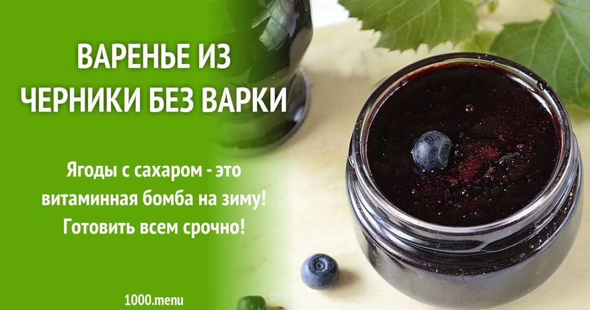 Самые простые рецепты желе из черники