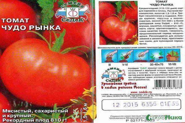 «чудо рынка» — неприхотливый и вкусный томат на вашем участке, его характеристики и описание сорта