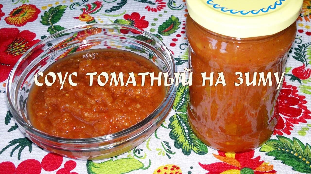 Пошаговые рецепты приготовления краснодарского соуса в домашних условиях на зиму