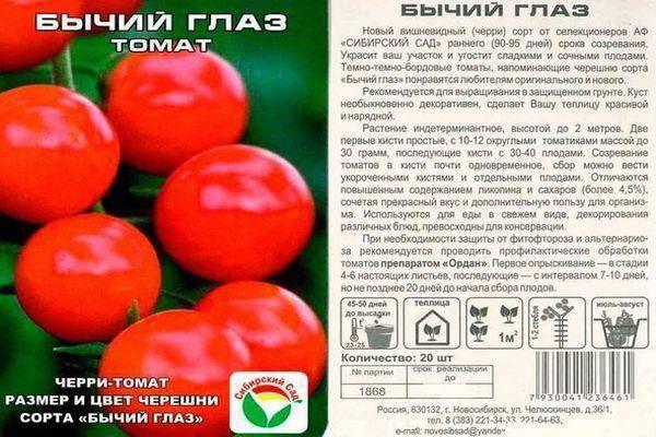 Описание и характеристика томатов сорта бычий лоб