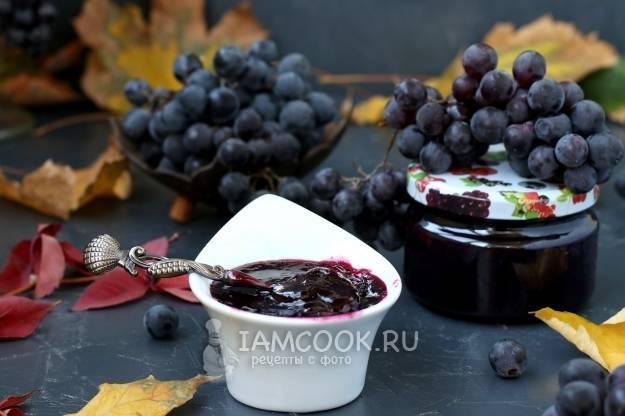 Пошаговый рецепт приготовления джема из винограда на зиму