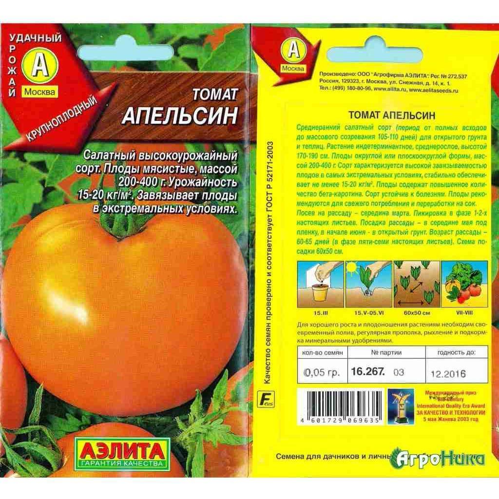 Томат сорта апельсин - высокорослый и урожайный