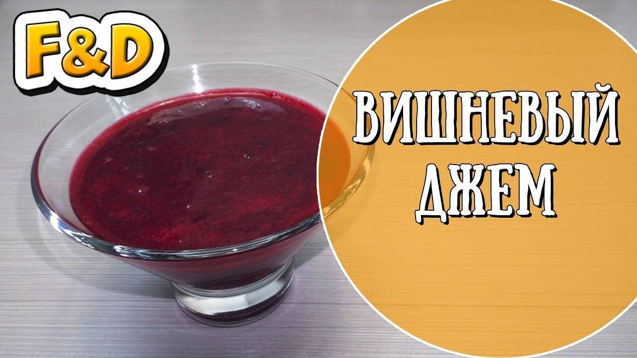Вишневый сок — рецепты на зиму в домашних условиях