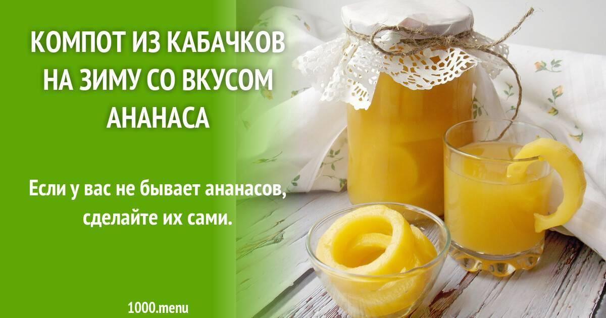 Компот изкабачков назиму: основной рецепт, икак получить неожиданные фруктово-ягодные вкусы