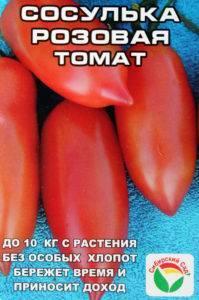 Томат красная сосулька — описание и характеристика сорта