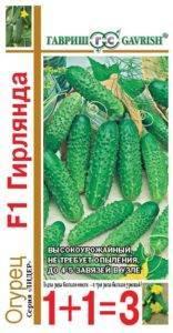 Огурцы «сибирская гирлянда f1»: характеристики, достоинства, особенности выращивания