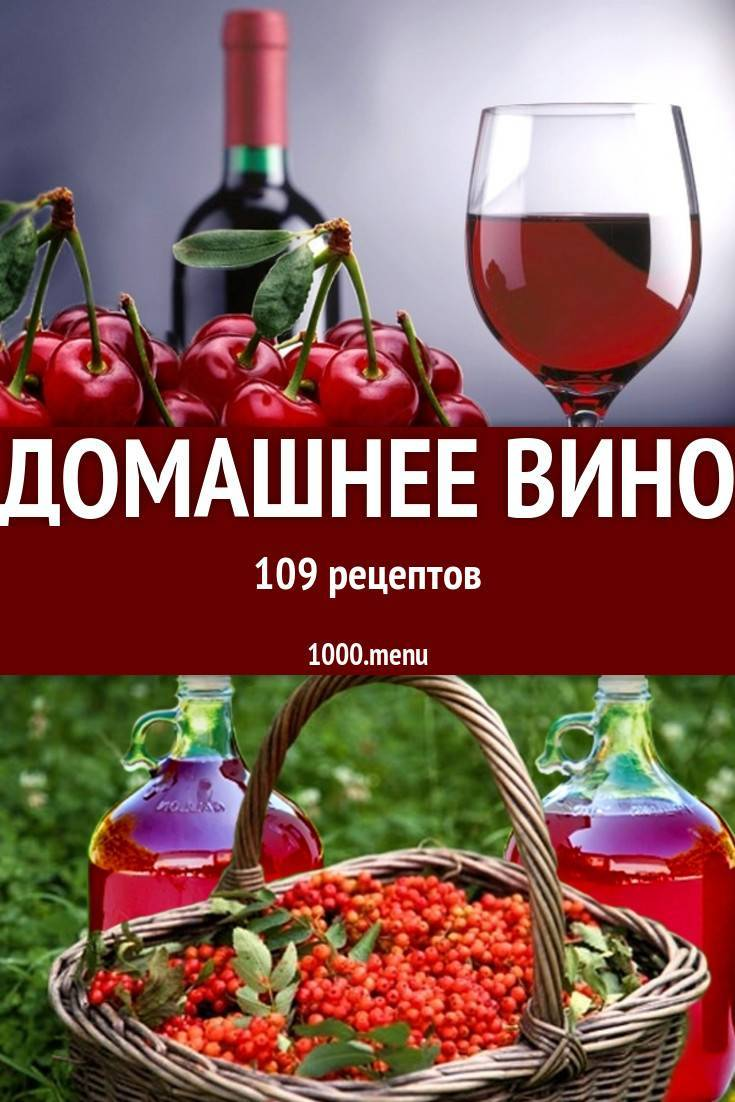 Клубничное вино в домашних условиях