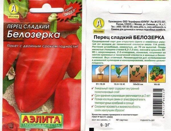 Описание сорта перца Белозерка, особенности выращивания и урожайность