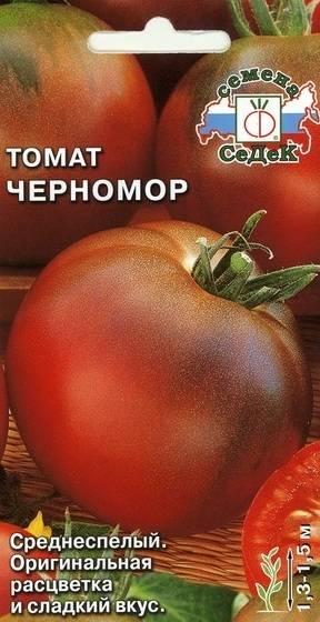 Черные сорта томатов — характеристика, описание, фото