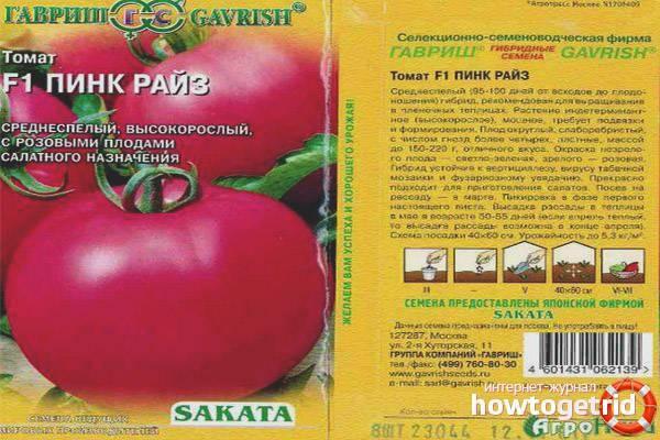 Описание и характеристика сорта томата пинк райз f1