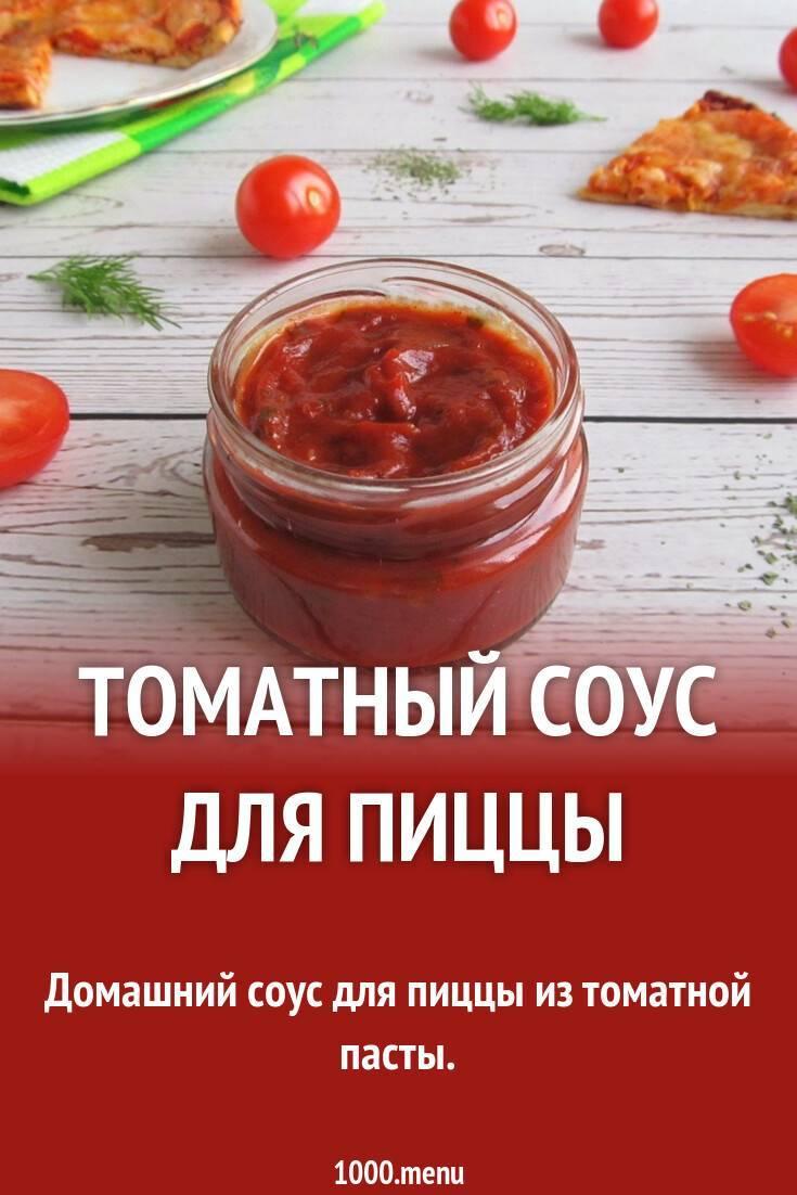 Домашний соус из томатной пасты