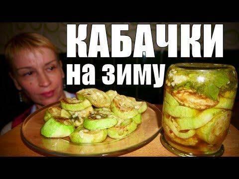 Рецепты жареных кабачков на зиму: заготовки – пальчики оближешь!