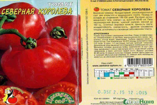 Гибрид томата «северенок f1»: фото, видео, отзывы, описание, характеристика, урожайность