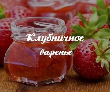 Варенье из клубники с целыми ягодами по классическим рецептам
