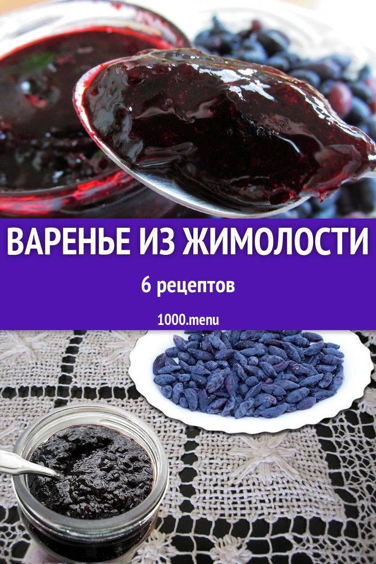 Жимолость: рецепты заготовок из диетических ягод