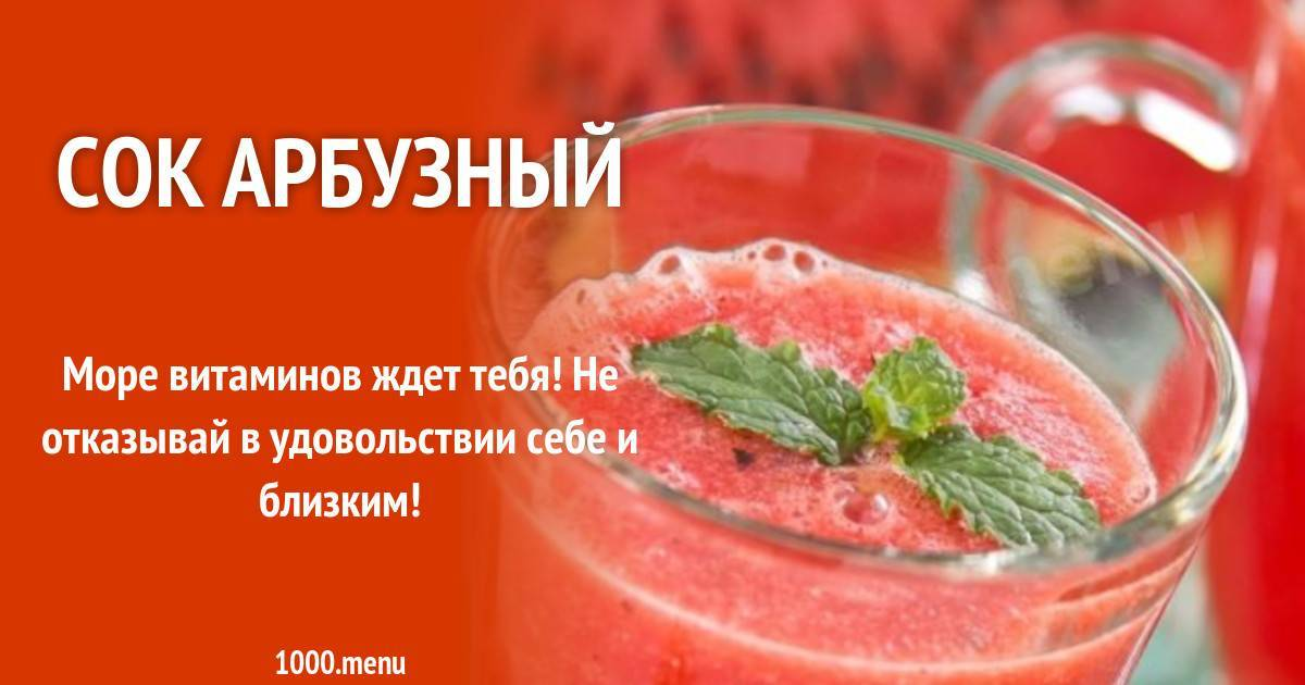 Как приготовить арбузный сок. простой рецепт приготовления арбузного сока на зиму в домашних условиях