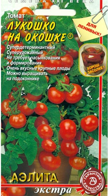 Сорт необычных томатов грибное лукошко
