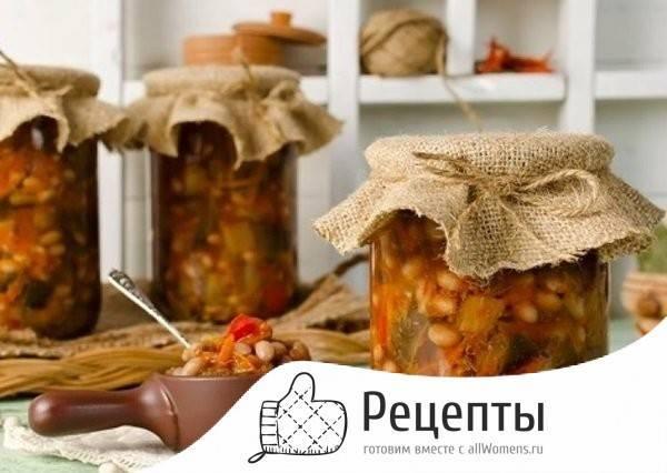 Заготовка вкуснейшего лечо с фасолью к зиме
