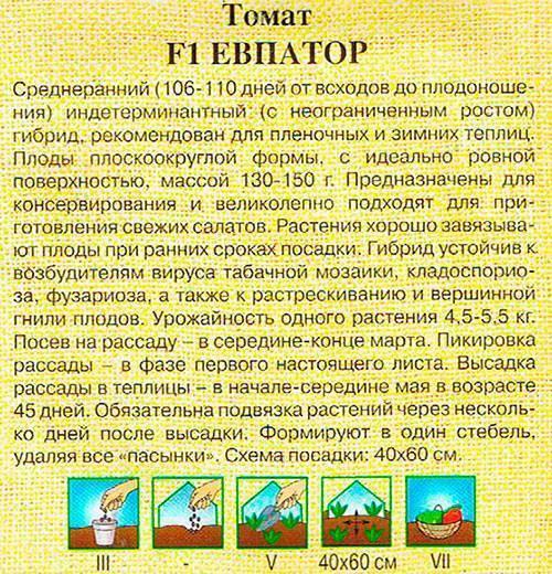 Томат евпатор f1 — описание сорта, фото, урожайность и отзывы садоводов