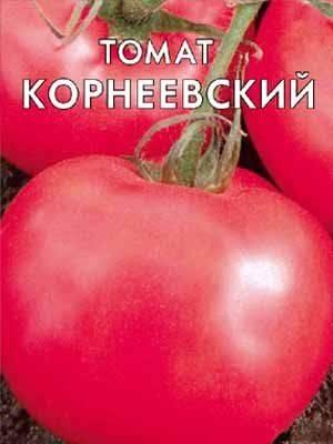 Томат корнеевский