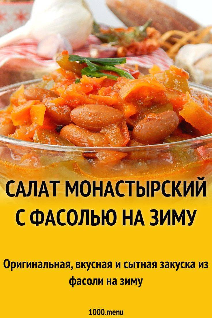 Баклажаны с красной, белой или стручковой фасолью на зиму: рецепты и секреты приготовления