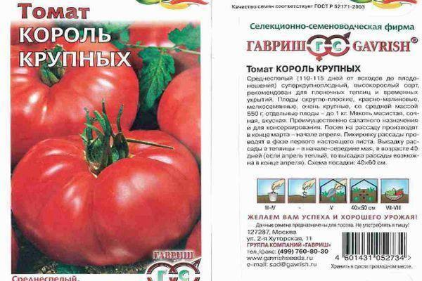 Выращивание томата король королей