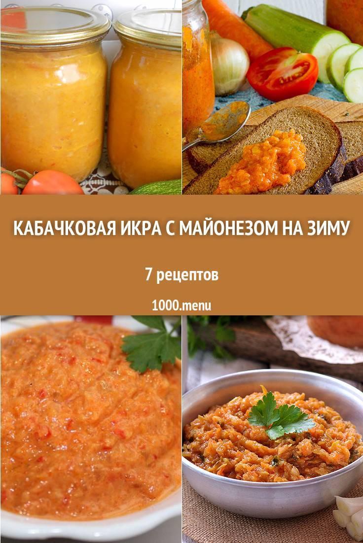 Кабачковая икра – 5 самых вкусных и простых рецептов с фото пошагово