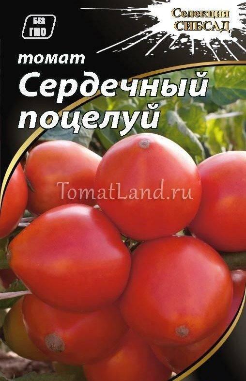 Описание сорта томата Сердечный поцелуй, особенности выращивания и урожайность