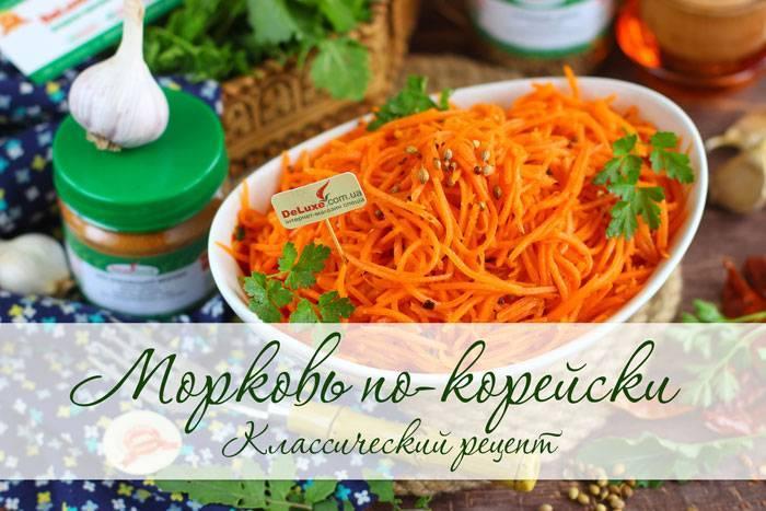 Морковка по-корейски в домашних условиях