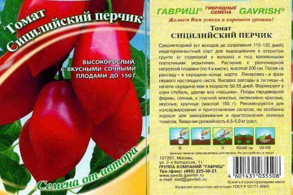 Описание сорта томата сицилийский перчик и его характеристика