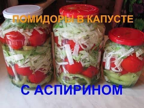 ТОП 10 рецептов маринованных помидоров с аспирином на зиму на 1-3 литровую банку