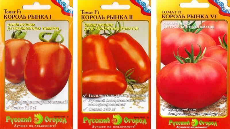 Томат королева рынка отзывы фото урожайность