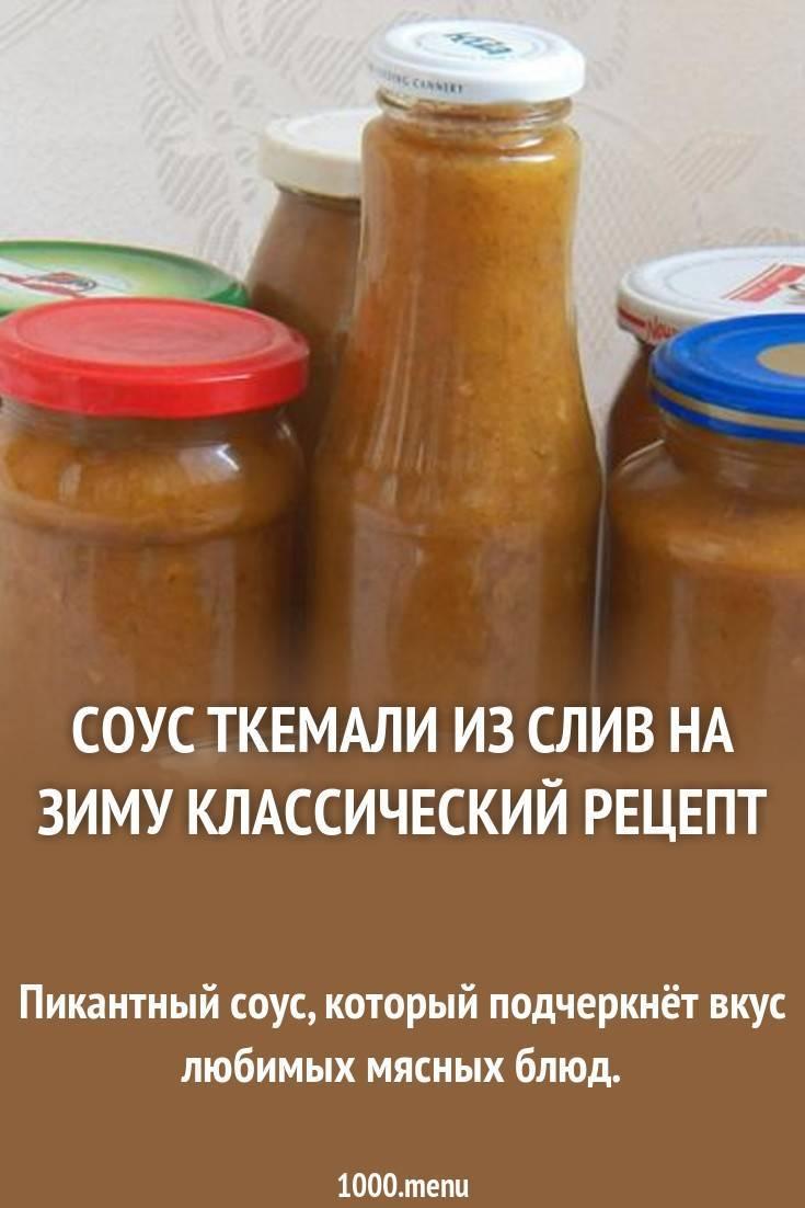 Ткемали из сливы — классические рецепты полезного соуса