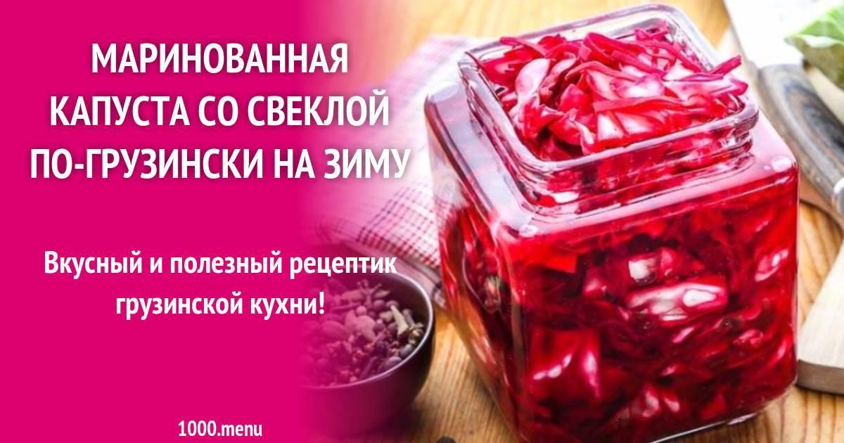 Капуста по-грузински со свеклой – пять вкусных рецептов