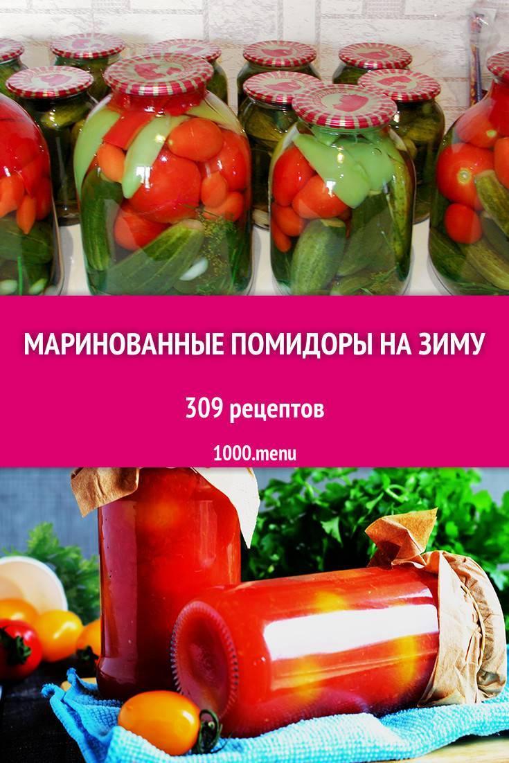 Консервированные маринованные помидоры с чесноком на зиму
